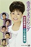 恋のデュエットソング 中村美律子と5人の歌仲間