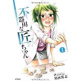 不器用な匠ちゃん 1 (フラッパーコミックス)