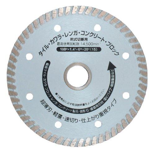 リリーフ(RELIFE) 薄型・軽量 ダイヤモンドカッター 29439