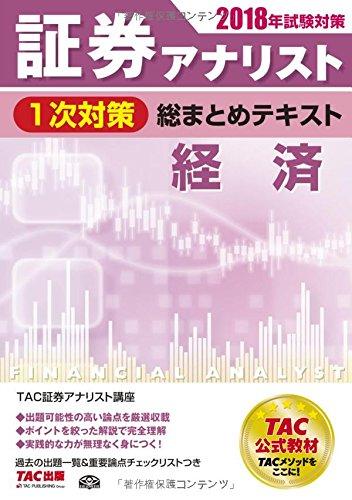 証券アナリスト 1次対策総まとめテキスト 経済 2018年試験対策