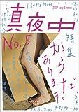 季刊 真夜中 No.5 2009 Early Summer 特集:からだ、あります。