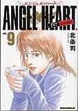 エンジェル・ハート1STシーズン 9 (ゼノンコミックスDX)