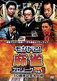 モンド21麻雀プロリーグ 10周年記念名人戦 Vol.1 [DVD]