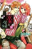 京男と居候 分冊版(4) (別冊フレンドコミックス)
