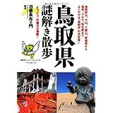 鳥取県謎解き散歩 (新人物往来社文庫)