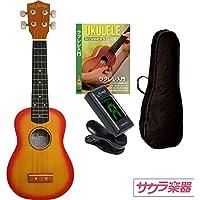 Alamoana アラモアナ ソプラノウクレレ UK-100G/CS サクラ楽器オリジナル 初心者入門ウクレレセット