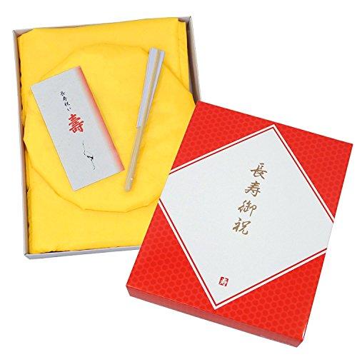 米寿(88歳) お祝い 黄色の祝着/ちゃんちゃんこ 3点セッ...