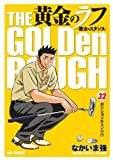 黄金のラフ ~草太のスタンス~ 32 (ビッグコミックス)