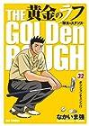 黄金のラフ ~草太のスタンス~ 第32巻