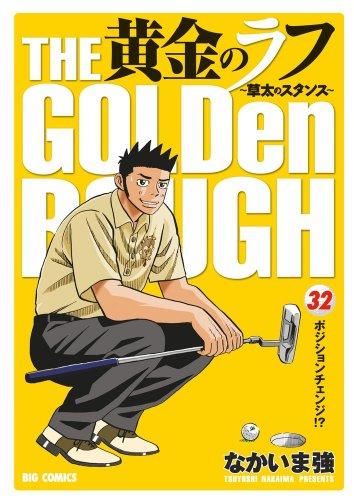黄金のラフ ~草太のスタンス~ 32 (ビッグコミックス)の詳細を見る