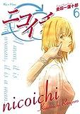 ニコイチ 6巻 (デジタル版ヤングガンガンコミックス)