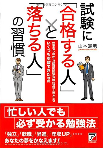 試験に「合格する人」と「落ちる人」の習慣 (アスカビジネス) -