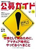 公募ガイド 2011年 04月号 [雑誌] 画像