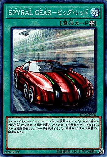 SPYRAL GEAR-ビッグ・レッド ノーマル 遊戯王 エクストラパック2017 ep17-jp028