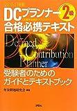 DCプランナー2級 合格必携テキスト―受験者のためのガイドとテキストブック〈2010‐11年版〉 画像
