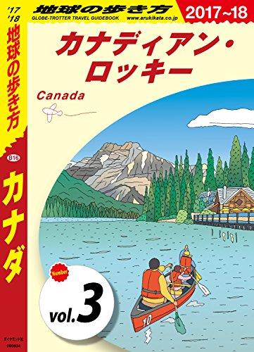 地球の歩き方 B16 カナダ 2017-2018 【分冊】 3 カナディアン・ロッキー カナダ分冊版