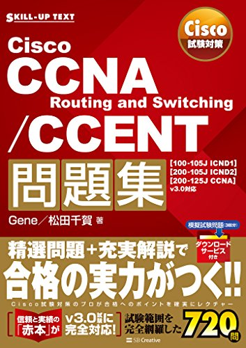 Cisco試験対策 Cisco CCNA Routing and Switching/CCENT問題集 [100-105J ICND1][200-105J ICND2][200-125J CCNA] v3.0対応 (SKILL-UP TEXT)の詳細を見る
