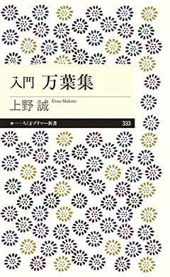 入門 万葉集 (ちくまプリマー新書)