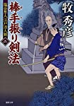 棒手振り剣法: 塩谷隼人江戸活人剣 二 (徳間文庫)