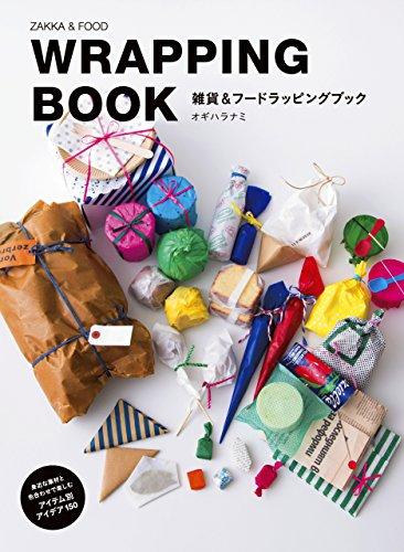 雑貨&フード ラッピングブック:身近な素材と色合わせで楽しむ アイテム別アイデア150