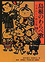 島根のわらべ歌 (日本わらべ歌全集20下)
