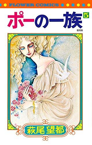 ポーの一族 復刻版 5 (フラワーコミックス) -