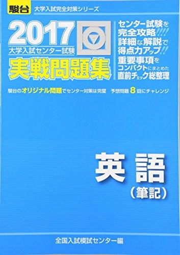 大学入試センター試験実戦問題集英語(筆記) 2017 (大学入試完全対策シリーズ)