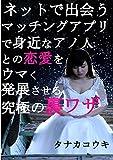 ネットで出会う。マッチングアプリで異性との恋愛を発展させるコツ 田中コウキの恋愛シリーズ