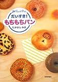 「だいすき! もちもちパン」 (Rucola Books  ルコラブックス) 画像
