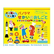コクヨ WORK×CREATEシリーズ パノラマせかいのおしごと KE-WC43