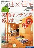 栃木の注文住宅 2013年春号 [雑誌] 画像