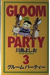 グルームパーティー 3 (少年チャンピオン・コミックス) コミック