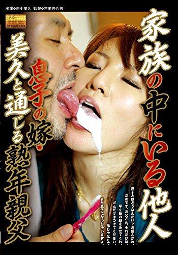 家族の中にいる他人 田中美久 [DVD]...