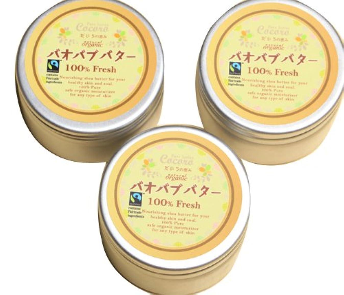 剛性感じるパラナ川シアバターとバオバブオイルのブレンドバター フェアトレード認証つき 3個
