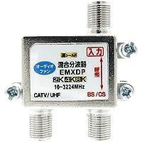 オーディオファン 混合分波器 アンテナ 3224MHZ 対応 ノイズ 8K 4K AFMG ケーブル別
