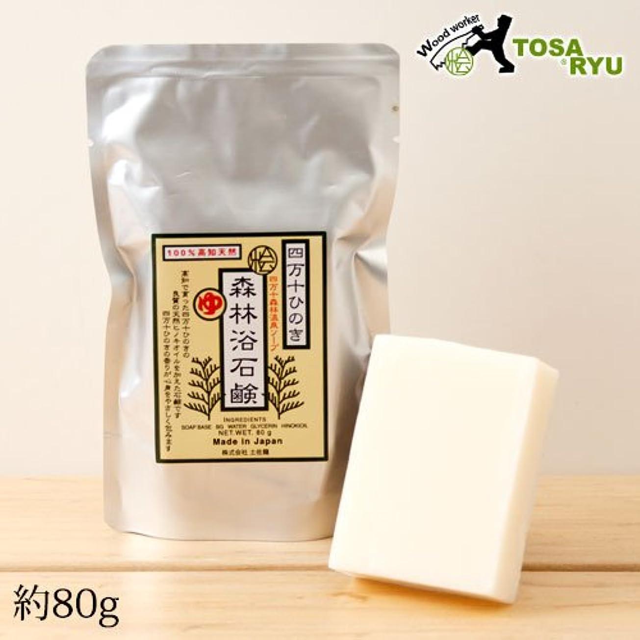 土佐龍四万十森林温泉石鹸ひのきの香りのアロマソープ高知県の工芸品Aroma soap scent of cypress, Kochi craft