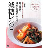 麹、甘酒、自然食材を使った 減糖レシピ