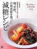 麹、甘酒、自然食材を使った 減糖レシピ 画像