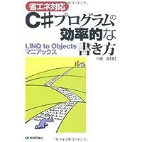【省エネ対応】 C#プログラムの効率的な書き方