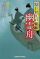 幽霊舟: 隠目付江戸秘帳 (光文社時代小説文庫)
