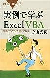 実例で学ぶExcel VBA 定番プログラムを使いこなす (ブルーバックス)