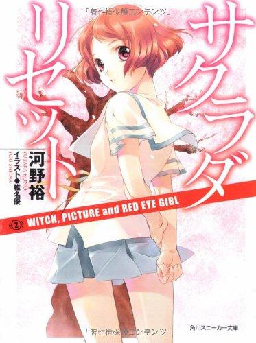 サクラダリセット2  WITCH, PICTURE and RED EYE GIRL (角川スニーカー文庫)