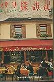 パリ探訪記―いつ、どこで、なにを (コロンブックス)