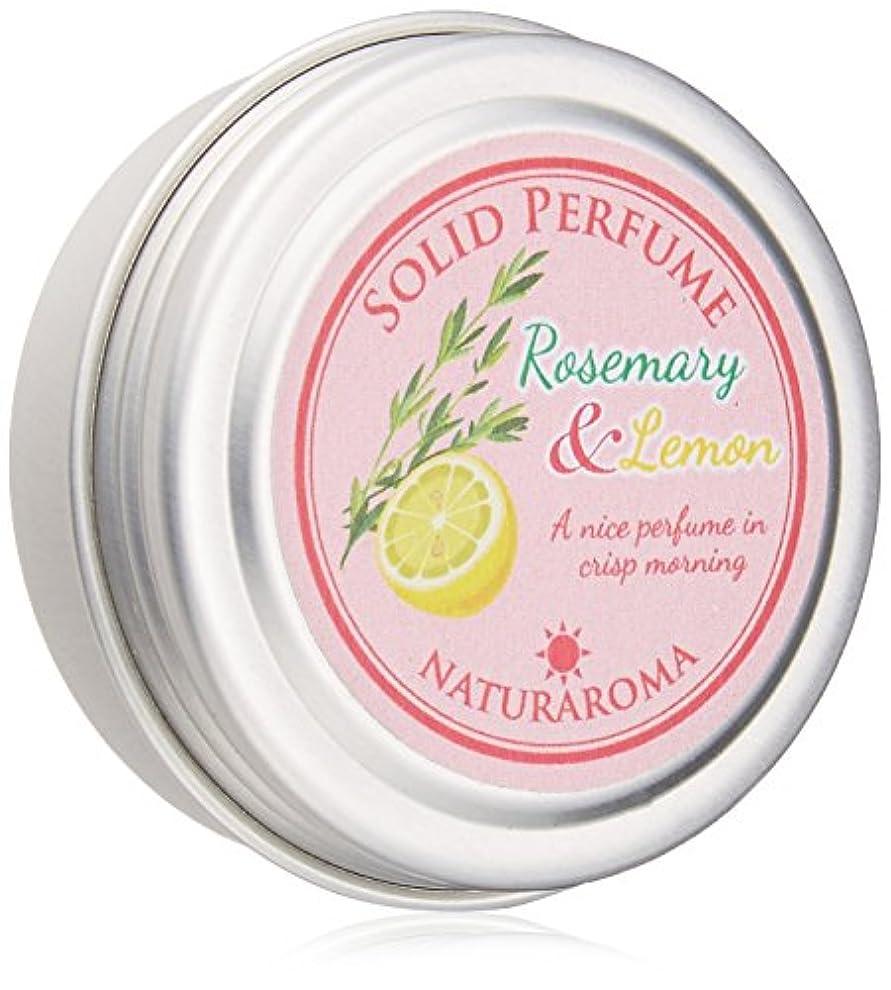 カウントアップ変更ブリーフケースNaturaroma 練り香水 レモン&ローズマリー