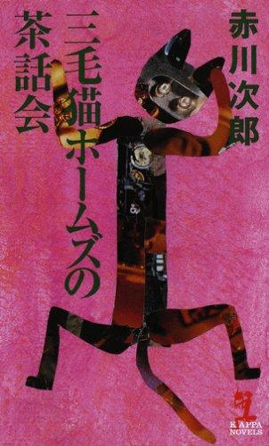 三毛猫ホームズの茶話会 (カッパ・ノベルス)の詳細を見る