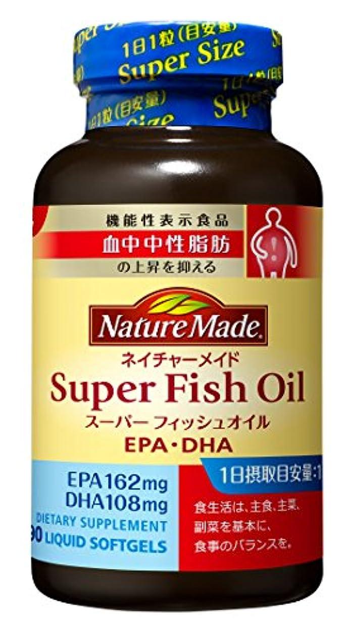 喪勤勉超越する大塚製薬 ネイチャーメイド スーパーフィッシュオイル(EPA/DHA) 90粒 [機能性表示食品]