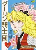 ダーリン騎士団 (3) (フェアベルコミックスシリーズ)