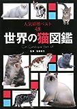 世界の猫図鑑―人気猫種ベスト48