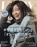 VERY(ヴェリィ) 2020年 01 月号 [雑誌]