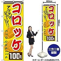 コロッケ100円 のぼり SNB-633(受注生産)